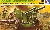 105mm HOWITZER M101